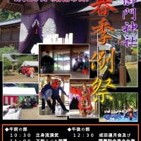 H28_春例祭ポスター