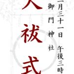 12月31日 午後3時より「大祓式」を執り行います