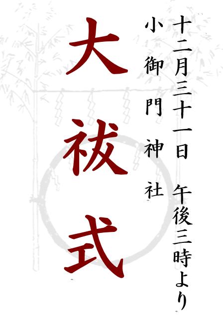 平成29年_年越しの大祓式