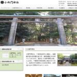 小御門神社のwebサイトがリニューアル