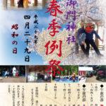 平成29年 4月29日(土)昭和の日 春季例祭