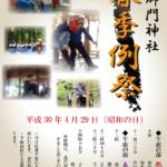 平成30年4月29日 春季例祭