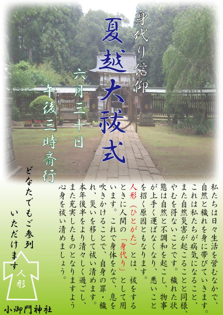 平成30年6月30日_夏越大祓式