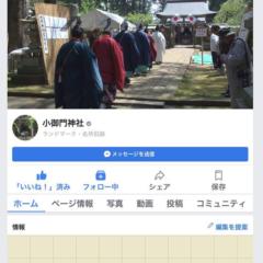 小御門神社FB